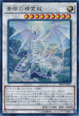 Blue eyes Spirit Dragon