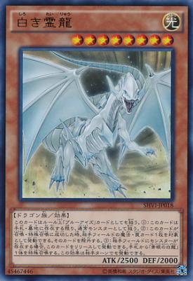 Blue eyes White Ka Dragon