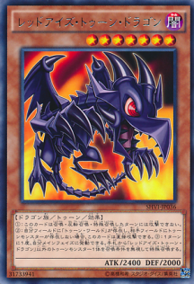 red eyes toon dragon